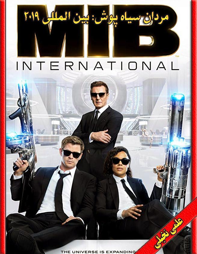 دانلود فیلم Men in Black International 2019 با زیرنویس و دوبله فارسی