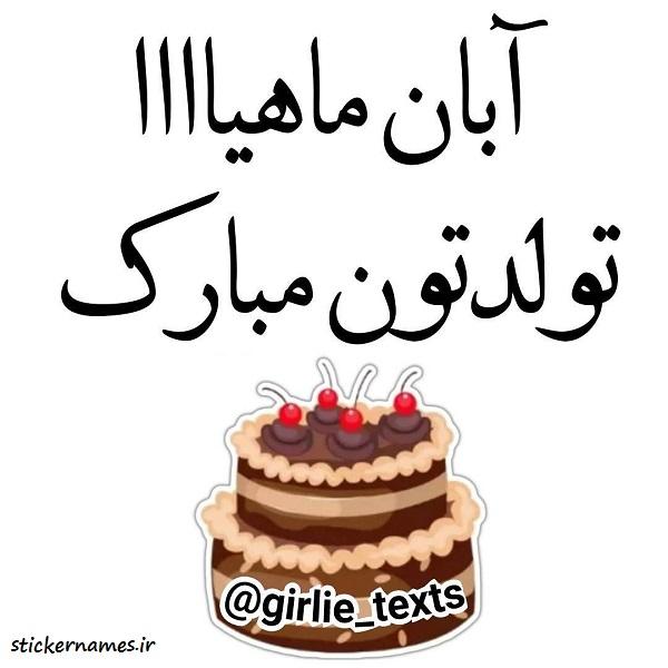 عکس تولد آبان برای پروفایل