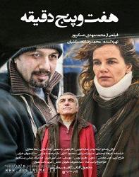 دانلود فیلم ایرانی هفت و پنج دقیقه