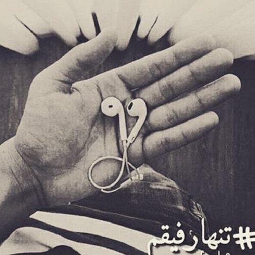 عکس نوشته من و تنهایی و هندزفری + متن پروفایل :: استیکر نام ها