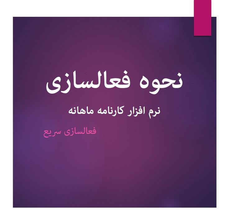 http://bayanbox.ir/view/9176479794942740113/Slide1.jpg
