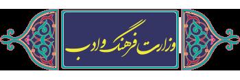 وزارت فرهنگ و ادب