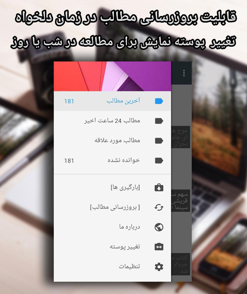 اندروید :: دانشجو ایرانانتشار رسمی برنامه اندروید دانشجو ایران