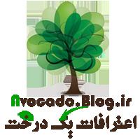 لوگوی اعترافات یک درخت