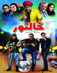 دانلود فیلم ایرانی خالتور