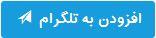 افزودن کانال تلگرام