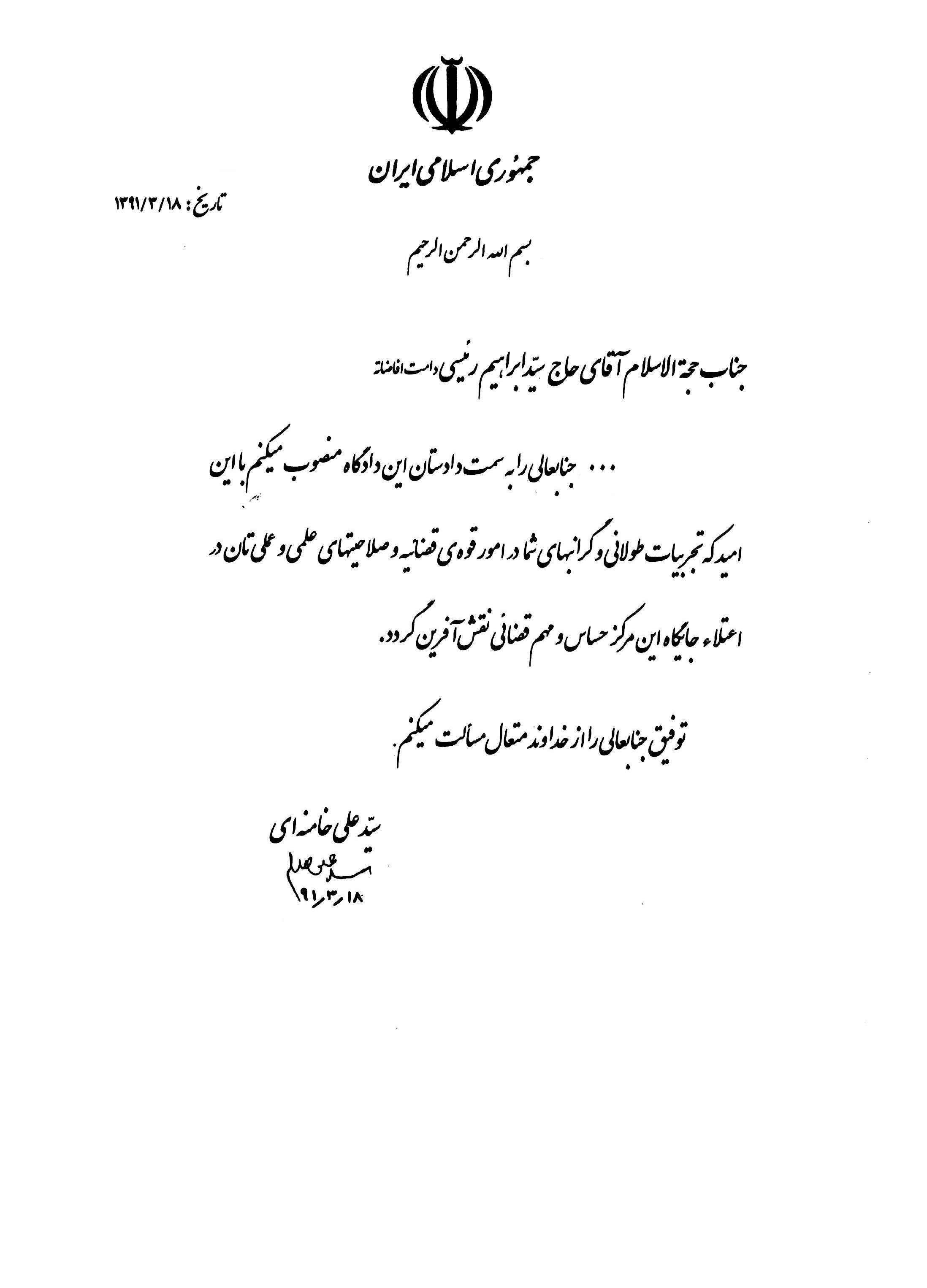 بخشی از حکم رهبرمعظم انقلاب در انتصاب حجت الاسلام رئیسی به سمت دادستان دادگاه ویژه