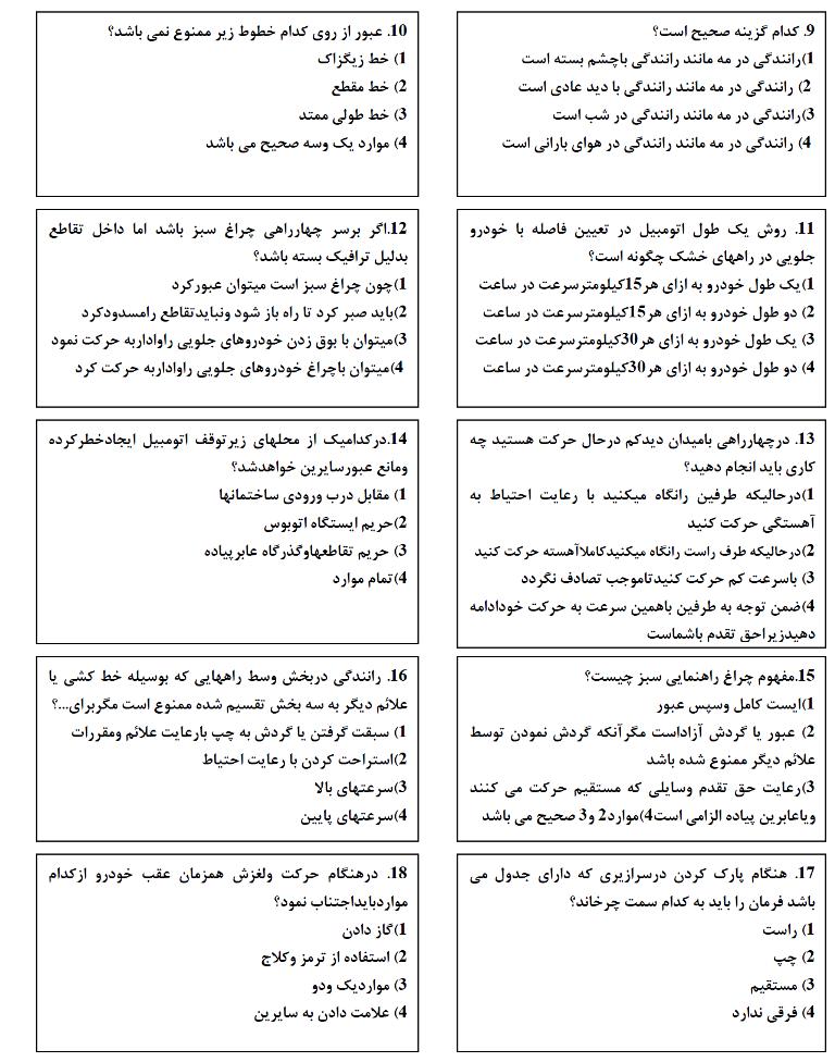 قیمت آموزشگاه رانندگی 96 سوالات کامل آیین نامه رانندگی 95 :: سوالات رایگان آیین ...
