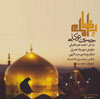 دانلود آهنگ «امام رضا» با صدای حسین توکلی + متن