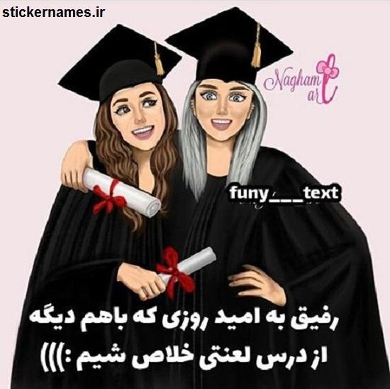 عکس نوشته فارغ التحصیلی برای پروفایل :: استیکر نام ها