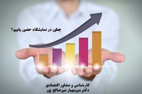 کارشناس و مشاور اقتصادی نمایشگاه