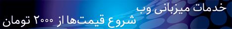 خدمات میزبانی سایت