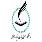 استخدام دانشگاه صنعتی جندی شاپور دزفول
