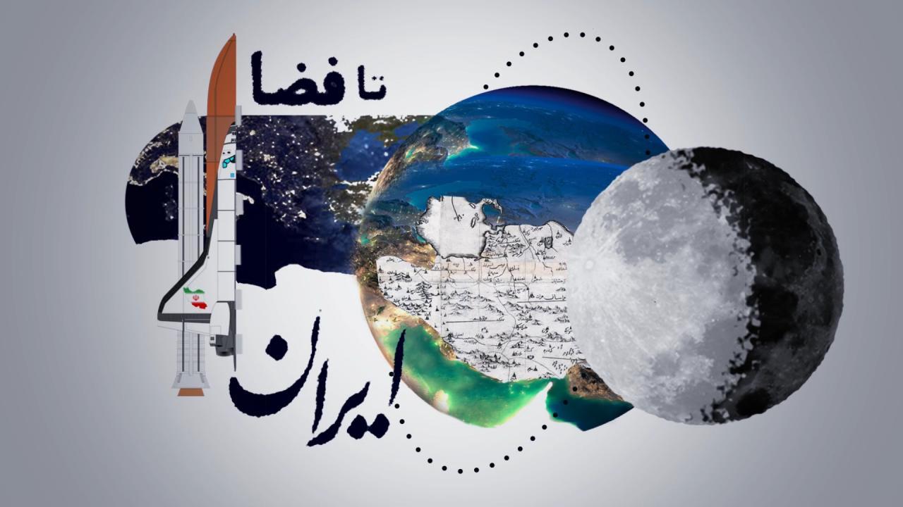 موشن گرافیک ایران تا فضا
