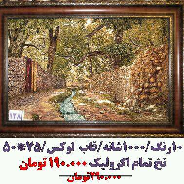 http://bayanbox.ir/view/938418685590345579/TabloFarsh-10-Rang-21.jpg
