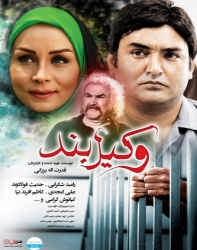 دانلود فیلم ایرانی وکیل بند