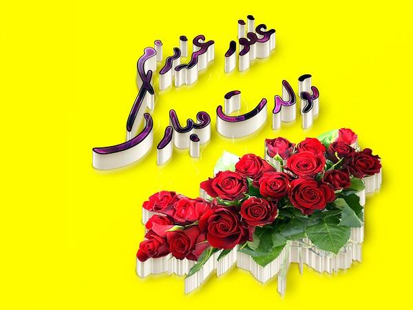 تصاویر متن دار غفور عزیزم تولدت مبارک برای پروفایل