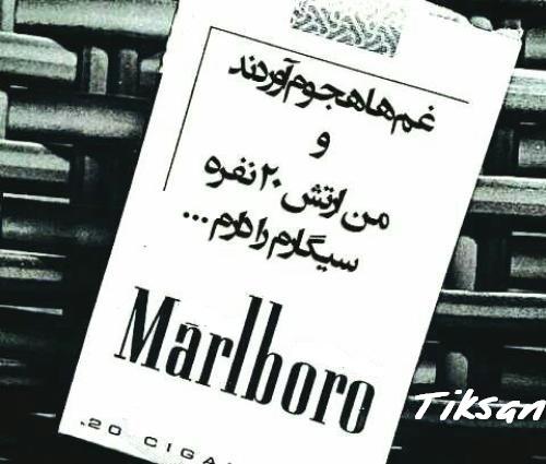 عکس به همراه متن درباره سيگار براي پروفايل :: تيک سان