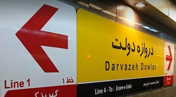 لوله بازکنی در محدوده دروازه دولت تهران