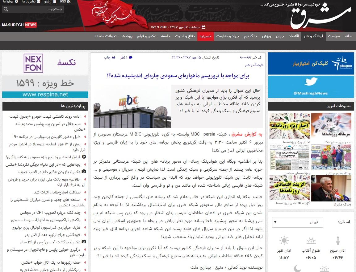 MBC Persia ، ام بی سی پرشیا