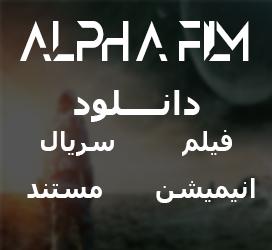 alphafilm