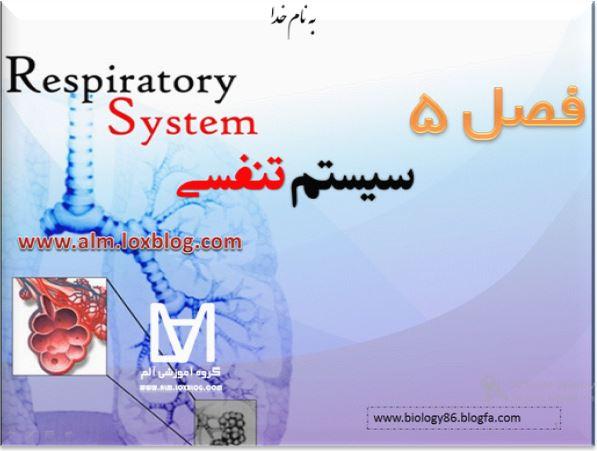 اسلاید آموزشی زیست شناسی 1 فصل 5:سیستم تنفسی
