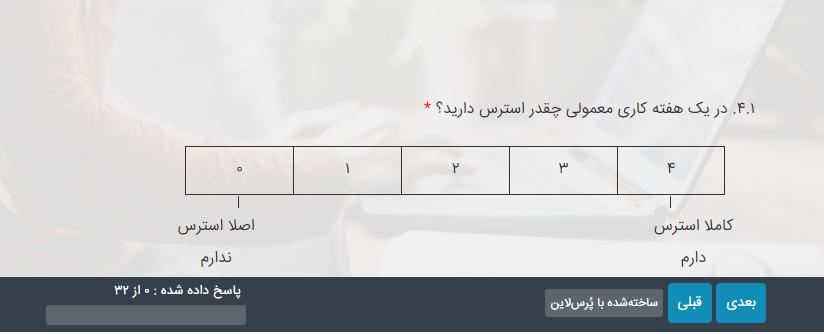تصویر سوال طیف لیکرت در پُرسلاین