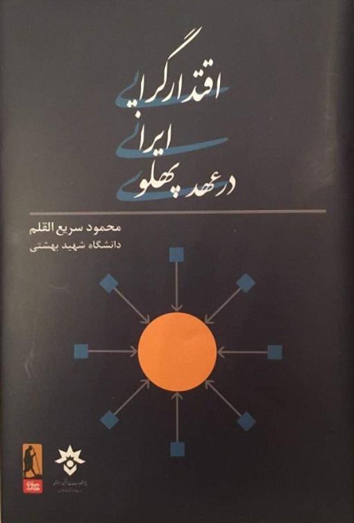 به بهانهی کتاب جدید سریعالقلم؛ مدلذهنی متناسب با ایران دیجیتالی