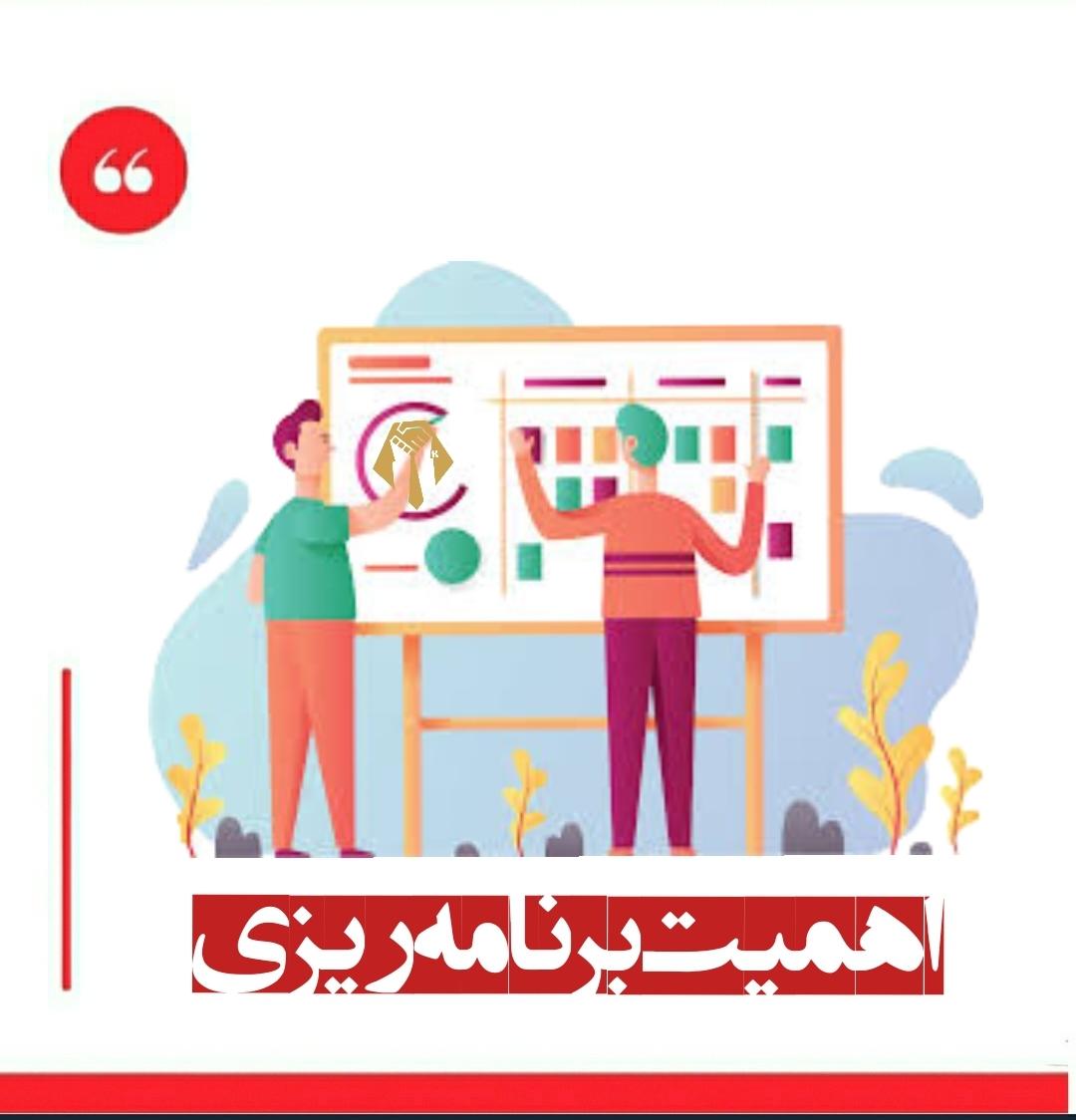مشاور کسب و کار در مازندران