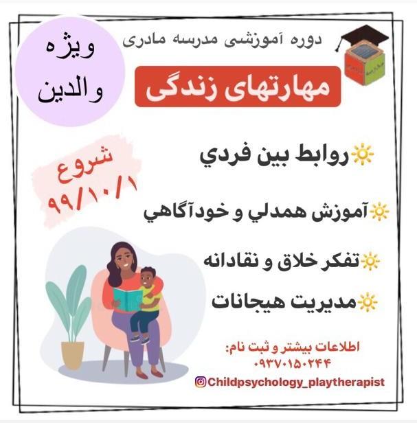 دوره آموزشی در مدرسه مادری