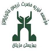 مؤسسه خیریه حضرت نرجس خاتون (س) مزینان