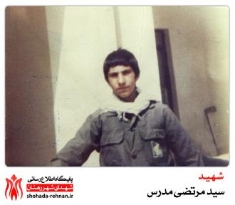 شهید سید مرتضی مدرس
