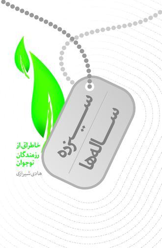 بزودی کتاب سیزده ساله ها توسط موسسه شهید کاظمی منتشر می شود