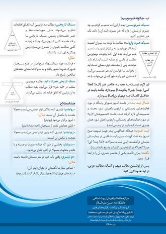 خبرنویسی 2