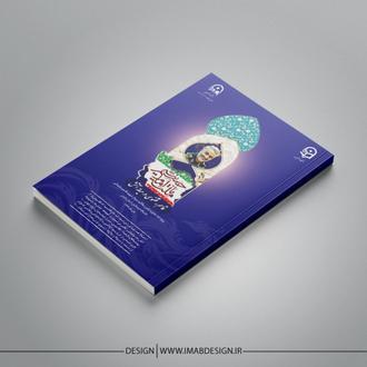 صفحه آرایی و طراحی ویژه نامه سردار سلیمانی دانشگاه فرهنگیان فارس