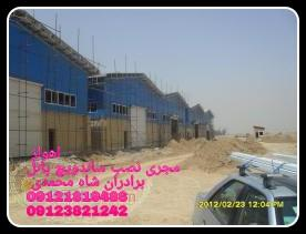 نصب ساندویچ پانل های سقفی ودیواری خوزستان.jpg