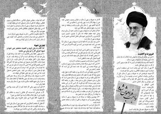 بیانات امام خامنهای در مورد واجب فراموش شده