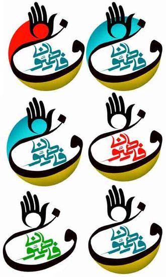 طرح لوگوی مذهبی هیات فاطمیون :: شیعیانطرح لوگوی مذهبی هیات فاطمیون
