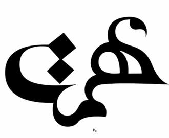 آموزش ساخت لوگو با ابزار قلم در فتوشاپ :: Hossein GFX - مرجع ...آموزش ساخت لوگو با ابزار قلم در فتوشاپ