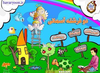 دانلودنرم افزارآموزش قرآن برای کودکان