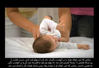 آموزش شیوه بغل کردن و خوابانیدن نوزاد