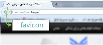 قرار دادن favicon در سایت