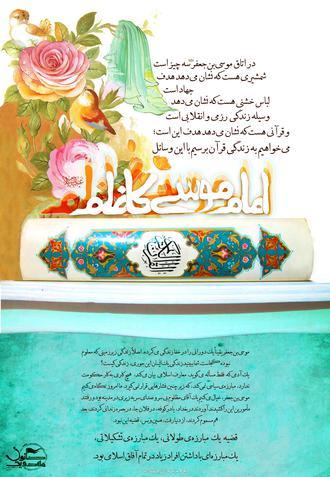 پوستر/ «اتاق امام کاظم» + لینک دانلود با کیفیت بالا