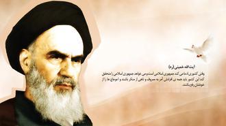 امام خمینی و امر به معروف