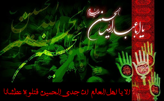 الا یا اهل العالم ان جدی الحسین قتلوه عطشانا