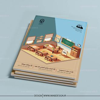 صفحه آرایی و طراحی گاهنامه مستقل مهبانگ - شماره سوم