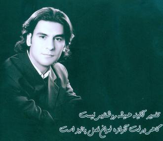 سید وحید سمنانی