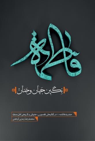 کتاب حضرت فاطمه زهرا(س) در کتب تفسیری و حدیثی و تاریخی اهل سنت منتشر شد