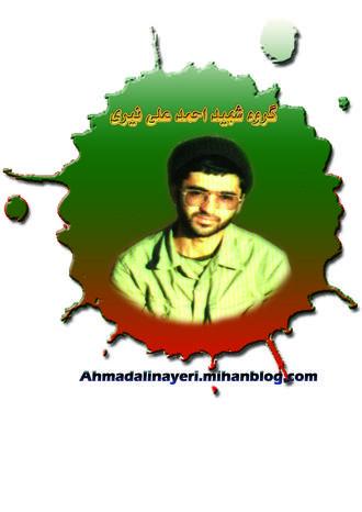 فرماندهان :: شهید احمد علی نیری