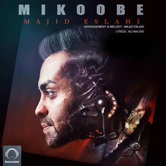 آهنگ مجید اصلاحی : میکوبه